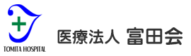 医療法人 富田会